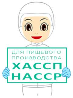haccp-factory